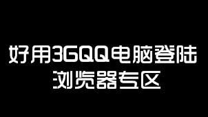 好用3GQQ电脑登陆浏览器专区