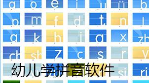 幼儿学拼音软件