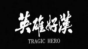 英雄好汉大全