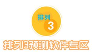 排列3预测软件专区