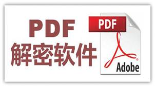 pdf解密软件专题
