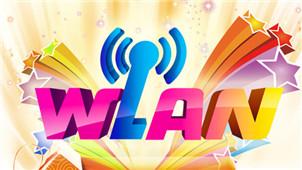 移动WLAN软件专区