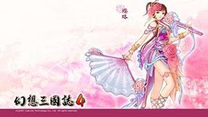 幻想三国志4大全