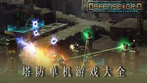 塔防单机游戏专题