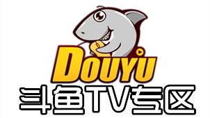 斗鱼TV专区