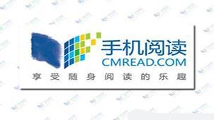 中国移动手机阅读大全