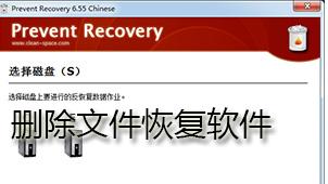 删除文件恢复软件下载