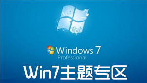 Win7主题专区