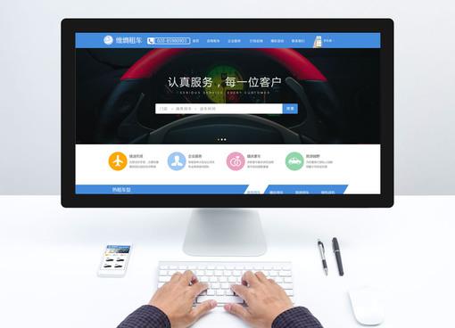 在线租车服务系统租车国产在线精品亚洲综合网