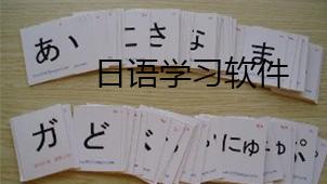 日语学习软件下载