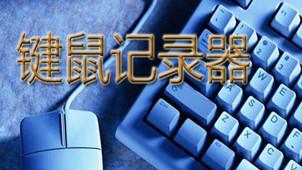 键盘记录器