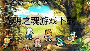 光明之魂游戏下载