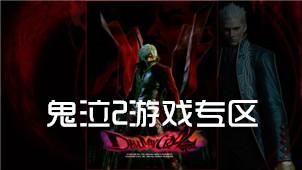 鬼泣2游戏专区