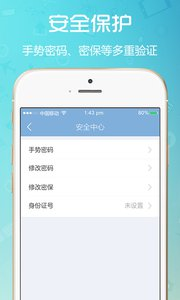 闪收商户端(Android版)
