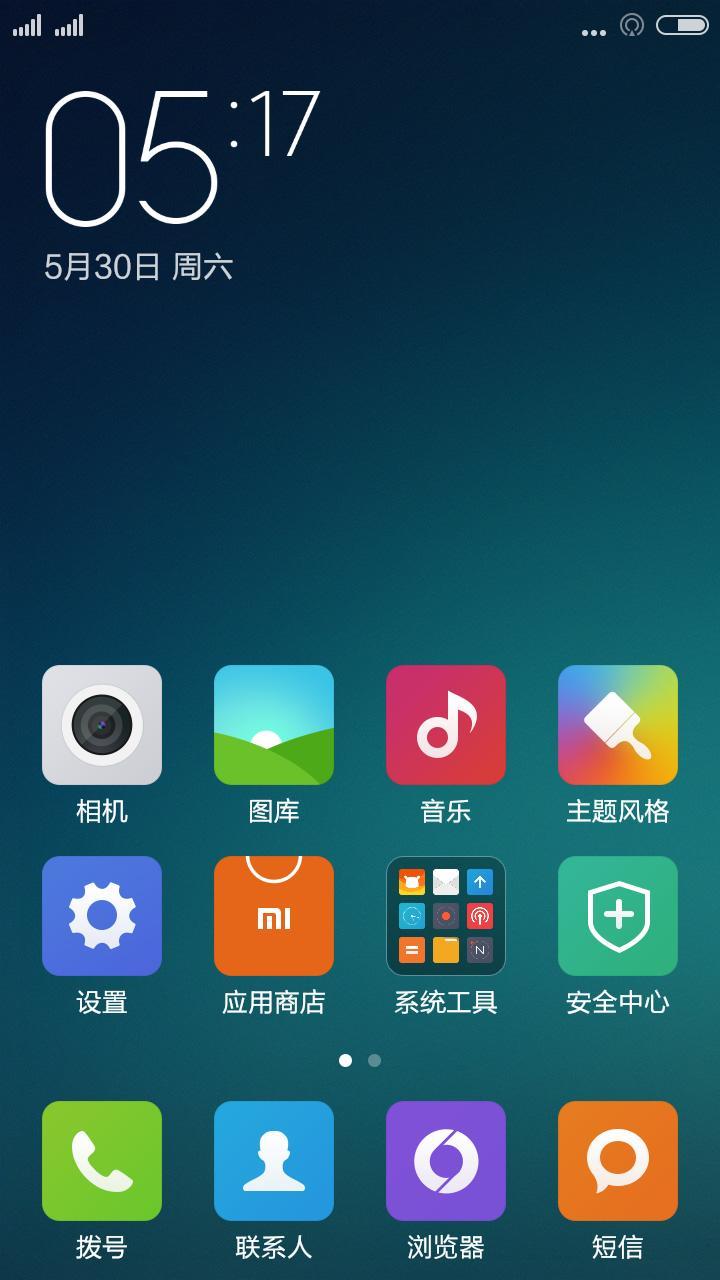 MIUI米柚 小米手机2/2S刷机包V5开发版增量包