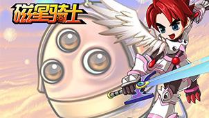 磁星骑士游戏下载