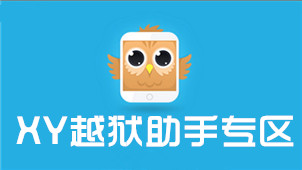 XY越狱助手香港马会资料