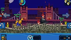 Java手游模拟器