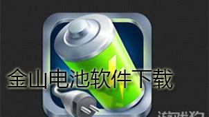 金山电池软件下载