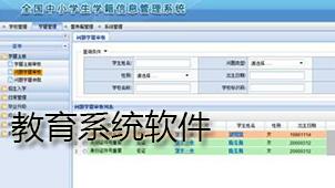 教育系统软件下载