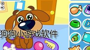 狗狗小游戏软件