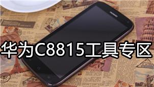 华为C8815工具专区