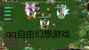 qq自由幻想游戏下载