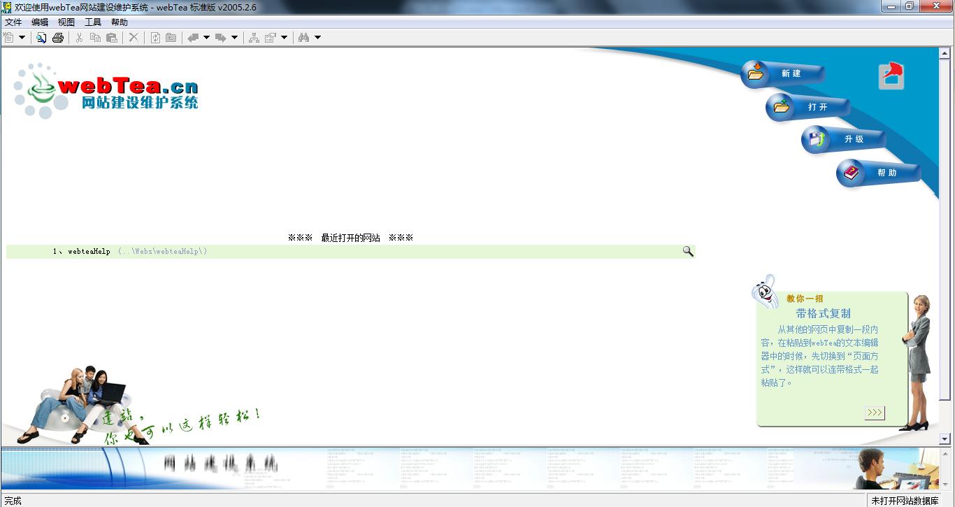 webtea网站建设维护系统