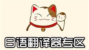 日语翻译器专区