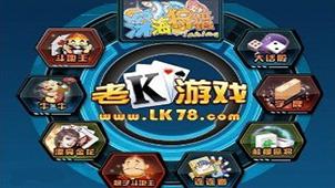 老k游戏官网专题