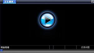 影音播放器軟件下載