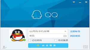 新版QQ下载大全