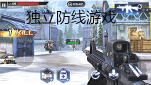 独立防线游戏下载
