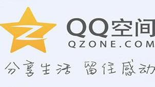 查看QQ空间大全