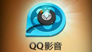 QQ播放器官方下载大全