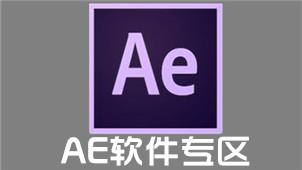 AE軟件專區