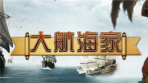 大航海家游戏专区