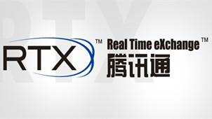 腾讯通RTX专区