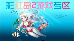 彩虹岛2游戏专区