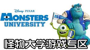 怪物大学游戏专区