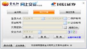 国信金太阳网上交易专业版大全