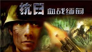 血战缅甸游戏专区