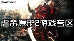 虐杀原形2中文下载