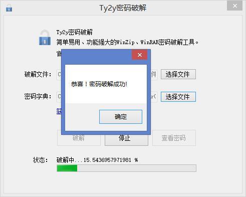 Ty2y密码破解 1.0 绿色版