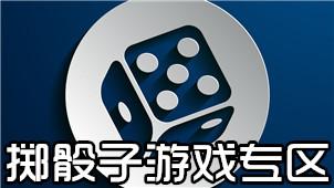 掷骰子游戏专区