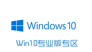 Win10专业版专区