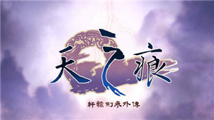 轩辕剑3外传天之痕专区