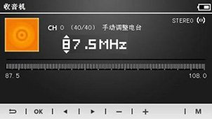 FM收音机大全