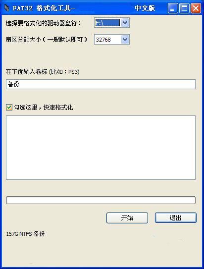 fat32格式化工具guiformat