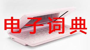 电子词典大全